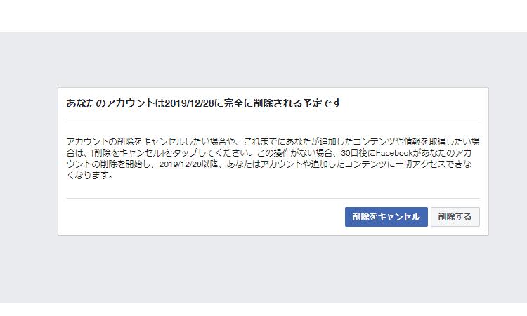 Facebookアカウント削除