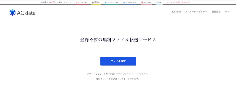 登録不要の無料ファイル転送サービス「ACdata」