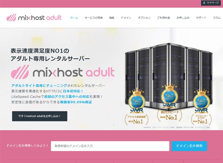 レンタルサーバー「mixhost adult」