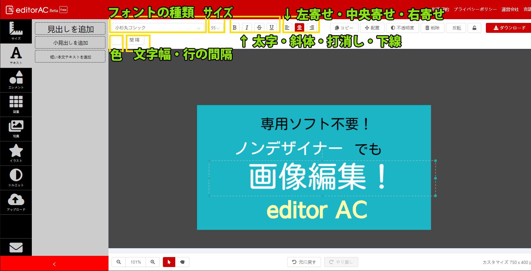 無料&会員登録不要!画像作成ツール【editor AC】の使用方法を解説