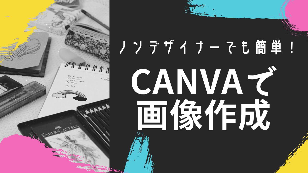 無料で画像作成Canva
